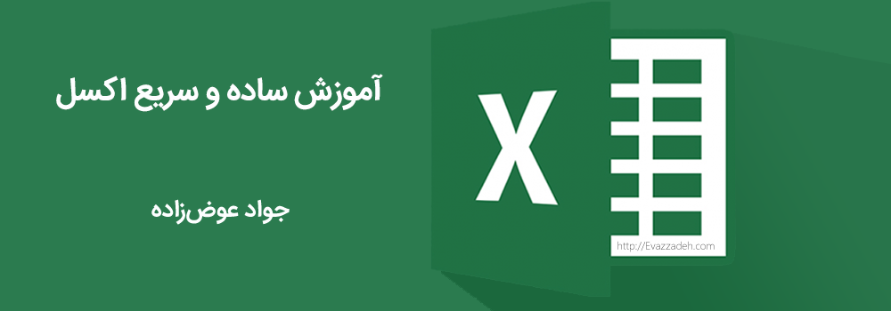 excel 2016 learning video