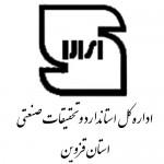 لوگوی اداره کل استاندارد و تحقیقات صنعتی استان قزوین