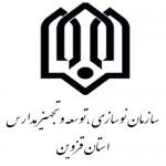 لوگوی سازمان نوسازی توسعه و تجهیز مدارس استان قزوین