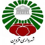 لوگوی شهرداری قزوین