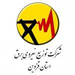 لوگوی شرکت توزیع نیروی برق استان قزوین