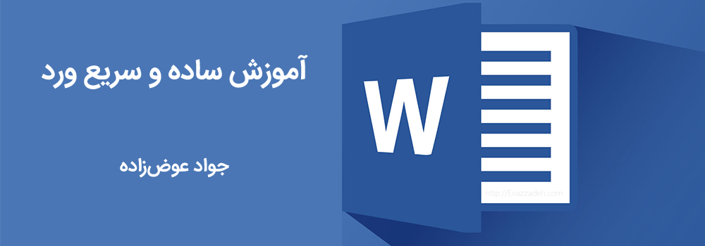 word 2016 learning video